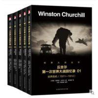 丘吉尔第一次世界大战回忆录(套装共5册) 丘吉尔以深邃的洞察力和史诗般的笔触