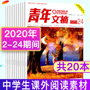 【共23打包】青年文摘杂志2018年2-24期  读者意林类文学杂志现货过期刊
