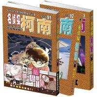 正版 名侦探柯南漫画91 92 93 共3本 柯南91 92 93 漫画小说图书 青山刚昌著日本漫画小说悬疑推理 日本