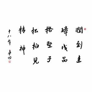 西安建筑科技大学人文学院院长 贾平凹《书法》DW202
