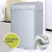 松下全自动波轮洗衣机罩6/6.5/7.5/8/8.5/9公斤KG上开套XQB65 75 加绒 银色粘贴