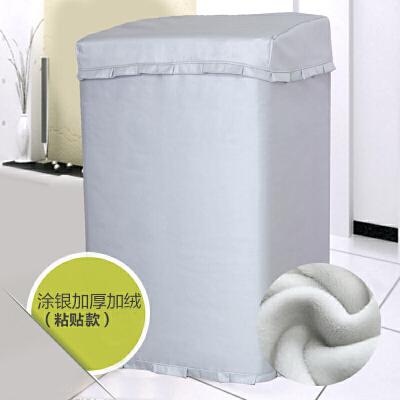 松下全自动波轮洗衣机罩6/6.5/7.5/8/8.5/9公斤KG上开套XQB65 75 加绒 银色粘贴 本店部分商品为定金价格,选项非实物图,下单前联系确认及大件商品修改运费,否则本店