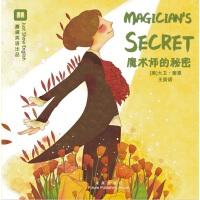 嘉盛英语想象力系列任务绘本:魔术师的秘密(The Magician's Secret)