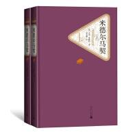 米德尔马契(上下)(人民文学出版社 名著名译丛书)
