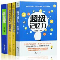 思维训练书籍全套4册 超级记忆术力 逻辑思维训练 哈佛大学1000个思维游戏题 哈佛数独游戏