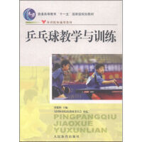 乒乓球教学与训练 刘建和 9787500926634