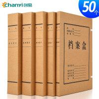 文件盒档案盒牛皮纸资料收纳盒会计凭证办公用品批发 A4牛皮纸档案盒 量贩装 多规格