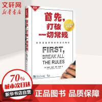 首先,打破一切常规 中国青年出版社
