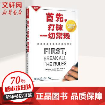 首先,打破一切常规 中国青年出版社 【文轩正版图书】