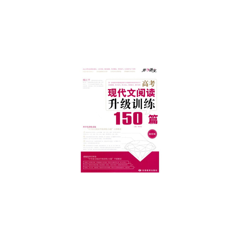 开心语文:高考现代文阅读升级训练150篇(超值版) 9787542320018