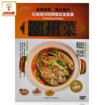 百科音像 潮州菜DVD光盘 正宗潮州菜倾情呈现 大厨亲身示范原装正版 当天发货