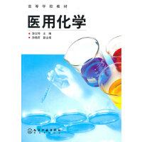 医用化学(游文玮)