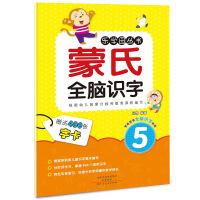 爱德少儿:蒙氏全脑识字・5 幼儿宝宝启蒙早教童书 儿童左右脑全脑智力潜能开发益智图书