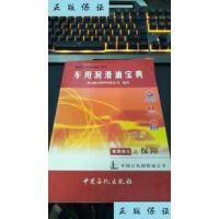 【二手旧书9成新】*车用润滑油工具书:车用润滑油宝典 /北京