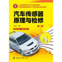 汽车传感器原理与检修(何金戈)(第二版) 9787122235466