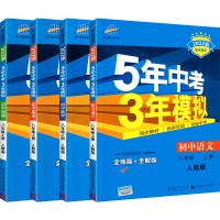 2020版5年中考3年模拟 八年级上册语文数学英语物理同步练习册全套四本 人教版8年级4本套装初二全解全练五年中考三年