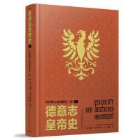 德意志皇帝史:从查理大帝到奥托三世 9787558131301 [德]威廉吉塞布莱希特 吉林出版集团股份有限公司