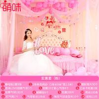 萌味 婚房装饰 创意婚房布置花球浪漫婚礼用品结婚装饰拉花婚庆用品套餐卧室新房布置