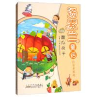 新书--汤素兰童话注音本系列・美绘版:南瓜房子(货号:X1) 汤素兰 9787539797182 安徽少年儿童出版社书