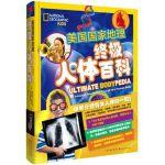 终极人体百科(精装) 适合孩子读的人体科学入门书