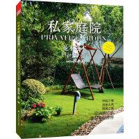 私家庭院-花木水景套装(水景庭院+花木艺术)(享与众不同的庭院,过有情调的日子;让你体味品质生活,懂得家的意义!)