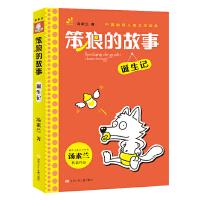 汤素兰主编 幽默儿童文学系列 笨狼的故事・诞生记