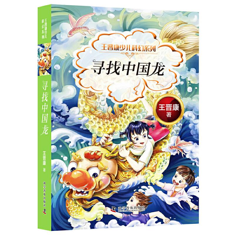 王晋康少儿科幻系列 寻找中国龙 王晋康中国科幻银河奖、华语科幻星云奖等桂冠作家,大众喜爱的50种图书入围者。