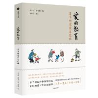 爱的教育:丰子恺艺术启蒙课