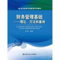 财务管理基础:理论、方法和案例(21世纪高等开放教育系列教材) 贾欣著 9787300182933 中国人民大学出版社