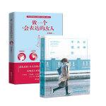 女神从来不慌张+李世强一做一个会表达的女人 青春文学正能量女性励志畅销书籍