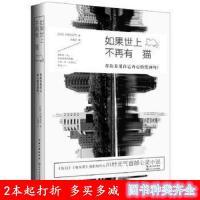 【二手旧书9成新】如果世上不再有猫王蕴洁长江文艺出版社