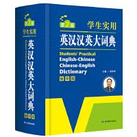学生实用英汉汉英大词典 英汉词典字典 工具书 第2版 缩印版 开心辞书