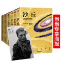 """《沙丘》六部曲(套装全6册)(每个""""不可不读""""的书单上都有《沙丘》!中文版初次完整出版!)(读客外国小说文库)"""
