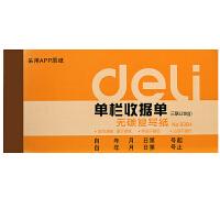 得力(deli) 9384 无碳原纸三联单栏收据 10本装 当当自营