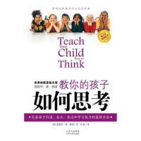 5折特惠 教你的孩子如何思考 赠附录 九成新 世界创新思维之父爱德华德博诺献给孩子的珍贵礼物