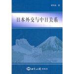 【旧书二手书9成新】日本外交与中日关系 梁云祥 9787501242498 世界知识出版社