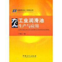 【新书店正版】工业润滑油生产与应用 王先会 中国石化出版社有限公司9787511406743