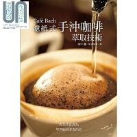 Café Bach 滤纸式手冲咖啡萃取技术 咖啡之神田口护 淬炼40年的手冲坚持 港台原版 瑞�N