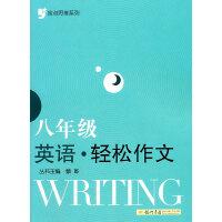 金点思维系列:八年级英语 轻松作文(2011年7月印刷)