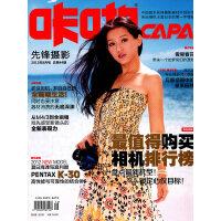 咔啪先锋摄影杂志2012年8月号总第44期