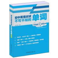 中学英语不可不知系列丛书:初中英语应试不可不知的单词