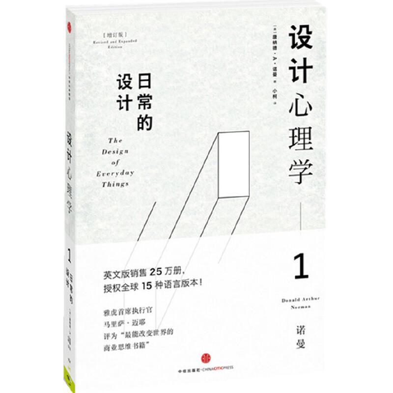设计心理学 增订版 英文版销售25万册,授权全球15种语言版本!诺曼博士全新增订50%以上内容!