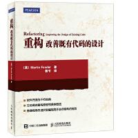 重构 改善既有代码的设计 Java语言版