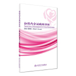 妇科内分泌病例评析
