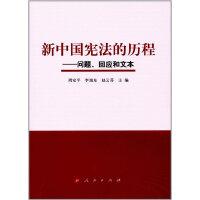 新中国宪法的历程――问题、回应和文本