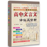 高中文言文译注及赏析(2020人教必修1~5)
