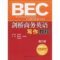 BEC剑桥商务英语写作教程(修订版) 世界图书出版公司