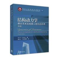 结构动力学:理论及其在地震工程中的应用(第4版,翻译版) 谢礼立、吕大刚等 9787040459906 高等教育出版社
