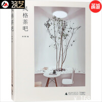 风格茶吧 现代风格和新中式风格茶饮店茶楼 室内装饰装修设计书籍