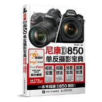 【旧书二手九成新】尼康D850单反摄影宝典 相机设置 拍摄技法 场景实战 后期处理 北极光摄影 97871154784